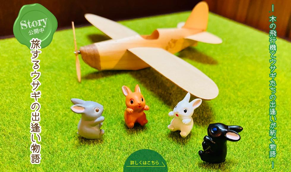 ウサギ物語